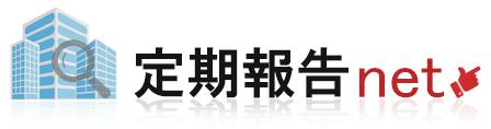 定期報告net