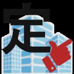 都市計画情報(用途地域、防火・準防火地域)を調べる