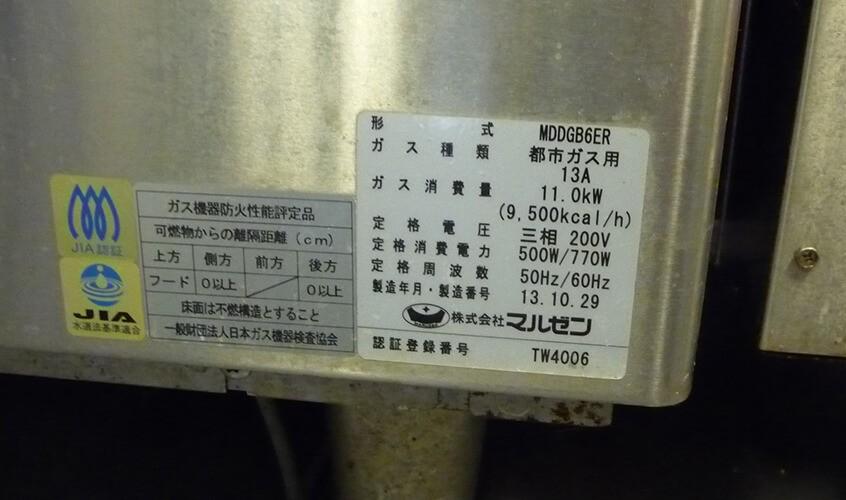 ガス機器(銘板)