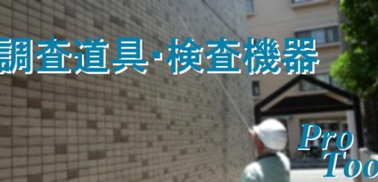 調査道具-外壁打診風景