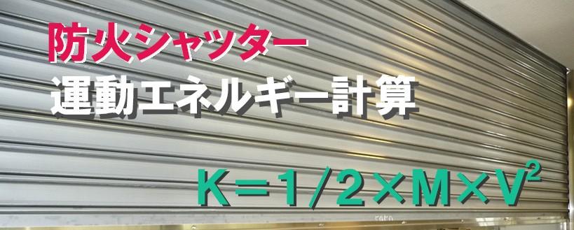 防火シャッターの運動エネルギー計算